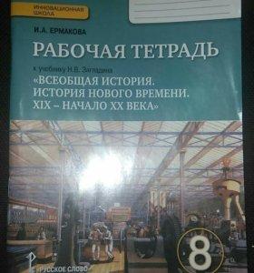 История 8 класс (рабочая тетрадь)