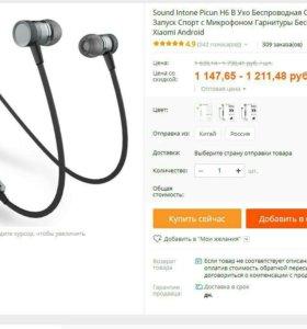 Безпроводные Bluetooth наушники