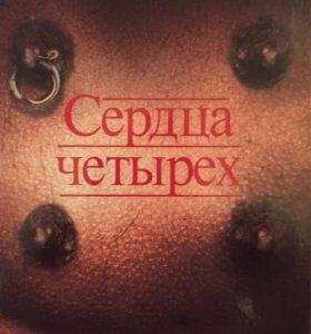 Владимир Сорокин Сердца четырёх