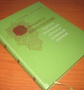 Книга - Домашнее приготовление