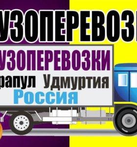 Грузоперевозки по городу и России!