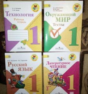 Учебники, тетради