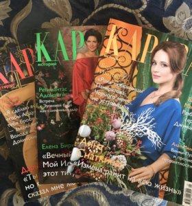 Подборка журналов Караван за несколько лет