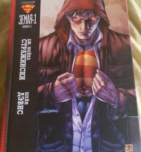 Комикс Супермен Земля-1