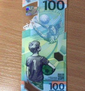Новые банкноты 100 рублей к чм по футболу 2018