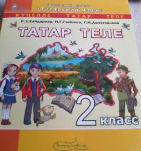 Книга татар теле 2 класс