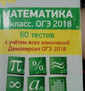Математика подготовка