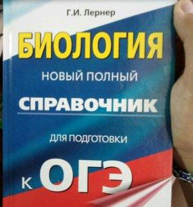Справочник Огэ био