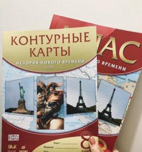 Контурные карты и атлас по истории 8 класс