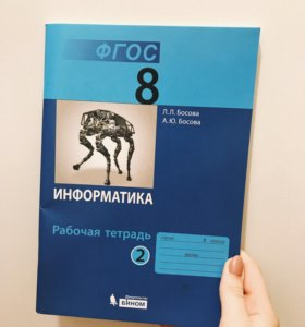 Рабочая тетрадь по информатике 2 часть,Босова