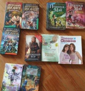 Книжки подростковое фэнтези и другие