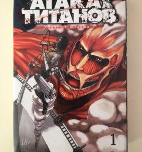 Манга «Атака Титанов»