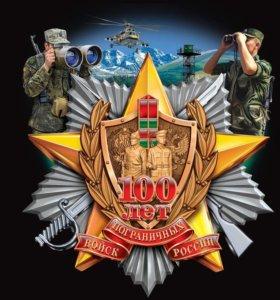 Военная служба по контракту в Пограничных органах