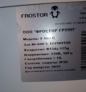 Морозильная камера витрина 600л