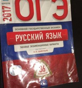 Учебники для ОГЕ