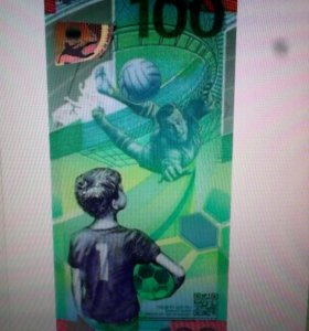 100 рублей 2018 футбол ФИФА