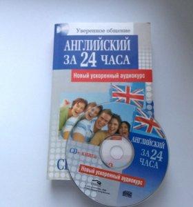 Английский за 24 часа