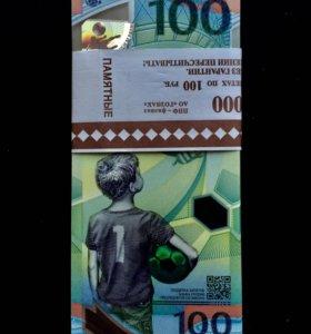 100 рублей НОВИНКА Чемпионат мира по футболу ПРЕСС