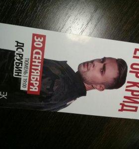 Билет на концерт Егора Крида