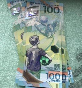Монеты Банкноты 100 рублей Футбол