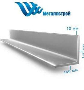 Металлический уголок 140*140