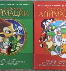 Сокровища анимации - мультфильмы 2 тома