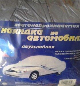 Тен для автомобиля (новый) авточехол