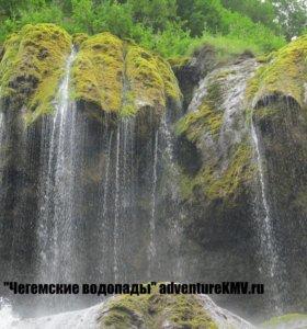 Индивидуальные экскурсии на Чегемские водопады