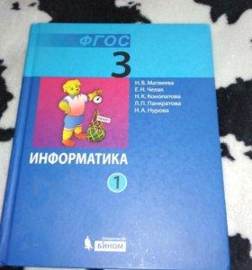 Учебники по информатике комплект из 2 частей