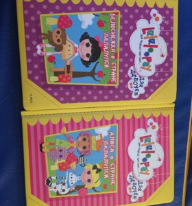 Лалалупси . 2 книги новые