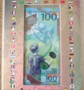 Купюра 100 рублей футбол