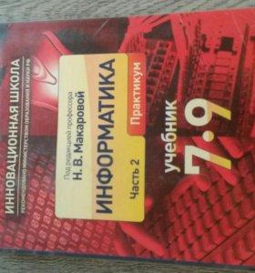 Учебник по информатике 7-9 класс