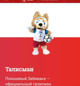 Волк Забивака - талисман ЧМ-2018.