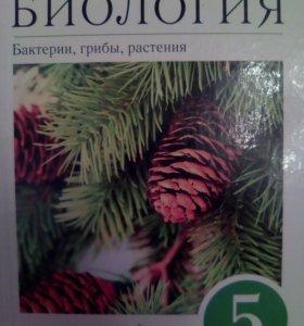 Учебник биология 5 класс В.В. Пасечник