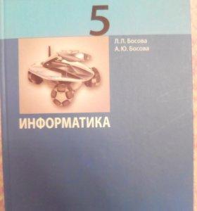 Учебник информатика 5 класс Л.Л.Босова