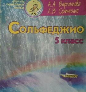 Учебники Сольфеджио А.А.Варламова, Л.В.Семченко
