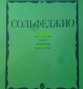 Учебники Сольфеджио,Русская музыкальная литература