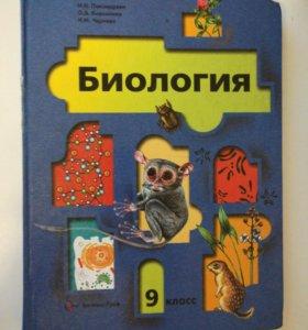 Учебник по биологии за 9 класс