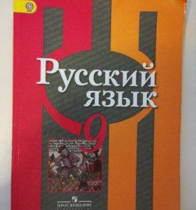 Учебник по русскому языку за 9 класс