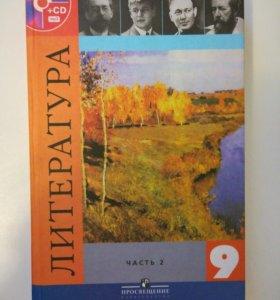 Учебник по литературе (2 часть) за 9 класс