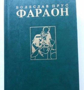 """Книга """"Фараон"""""""