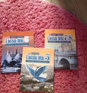 Тетради по французскому языку 5,6,7-8 классы