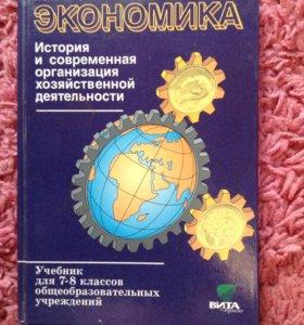 Учебник по экономике 7-8 класс