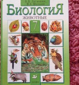 Учебник по биологии 7 класс