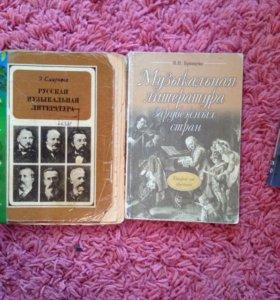 Учебники по музыкальной литературе для муз.школы