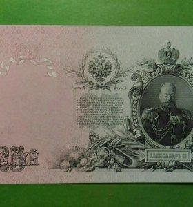 25 рублей 1909 г. Шипов - Бубякин UNC