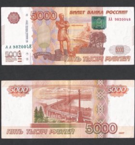 Банкнота 5000 Рублей 1997 (2010) префикс АА