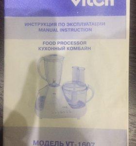 Кухонный комбайн Vitek
