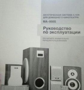 Аккустическая система для домашнего киннотеатра, б