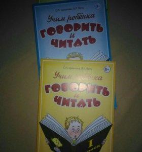 """Книги """"Учим ребенка говорить и читать"""""""